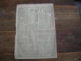 《中原日报》(郑州发行) 1949年2月9日,江苏南通解放;河南辉县解放