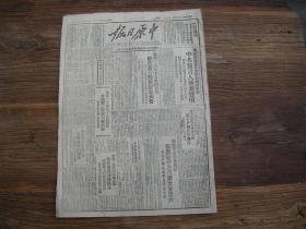 《中原日报》(郑州发行) 1949年2月8日,河南确山县解放