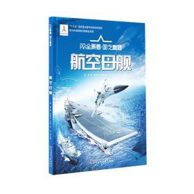 AR全景看.国之重器:航空母舰(精装读物)