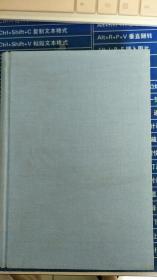 文史知识 1986(1-6) 合订本 布面精装(没有版权页)