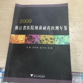 浙江省医院细菌耐药检测年鉴. 2009