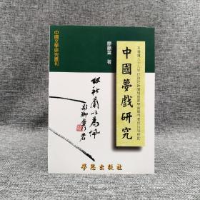 台湾学生书局  廖藤叶《中國夢戲研究》(锁线胶订)