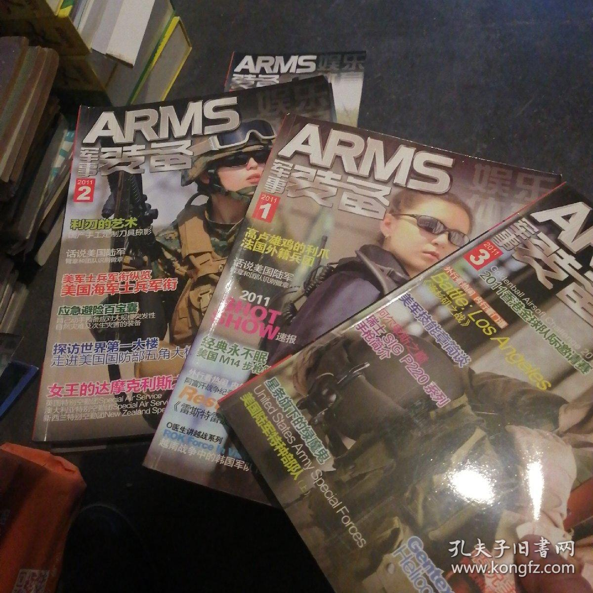 arms装备2011第1:2:3期