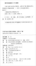 行政与执行法律文件解读·总第187辑(2020.07)
