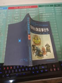 中华人物故事全书 古代部分 10