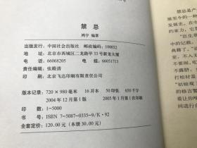 中国民俗文化:禁忌