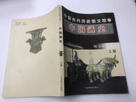 中国通史(上册)