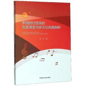 中国流行音乐的历史演变与多元化风格探析