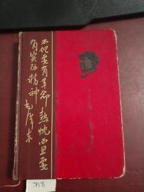 不但要有革命的热忱,而且要有实际精神—— 毛泽东》日记本 内有林提和语录S118