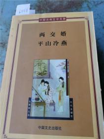 中国古典文学名著两交婚平山冷燕