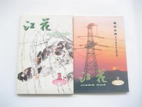 创刊号《江花》总第1`2期   共2册合售   有发刊词   综88品