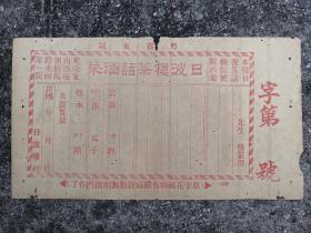 日波楼茶话酒菜 民国版 包邮挂刷