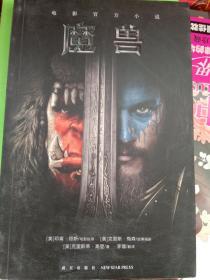 魔兽,,电影官方小说,附赠海报1张G