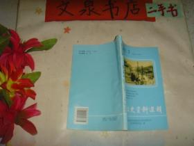 天津文史资料选辑  2002   2