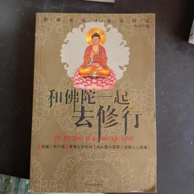 释迦牟尼生命历险记:和佛陀一起去修行