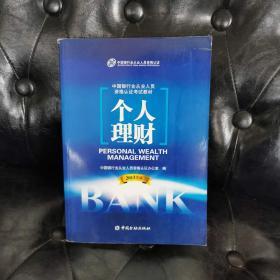 个人理财2013年版 中国银行业从业人员资格认证办公室