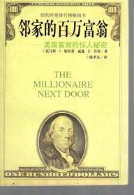 邻家的百万富翁——美国富翁的惊人秘密