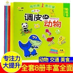 儿童贴纸书 幼儿早教书 宝宝启蒙认知专注力 全套8册 我的第一套