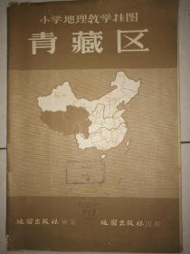 小学地理教学挂图 青藏区
