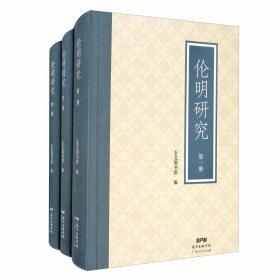 伦明研究(套装全3册)