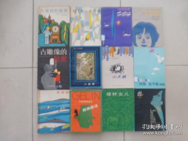 外国儿童文学丛书:马丁什么也没偷,蓝色的海豚岛,英雄船、古雕像的秘密。大座钟的秘密。珍珠玫瑰。艾尔韦斯和他的秘密。小夏蒂。小天鹅。随风而来的玛丽波平斯阿姨。格林童话、绿林女儿(12本合售)