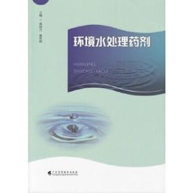 环境水处理药剂