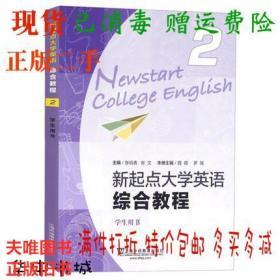 正版旧书 新起点大学英语综合教程2学生用书9787544643368路璐 上?