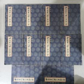 中国古代十大手抄本