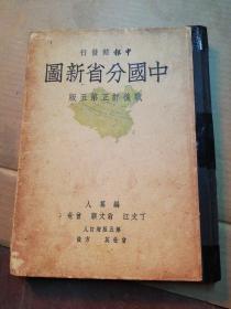 中国分省新图战后订正第五版(申报馆 书脊有破损)品自定不少页
