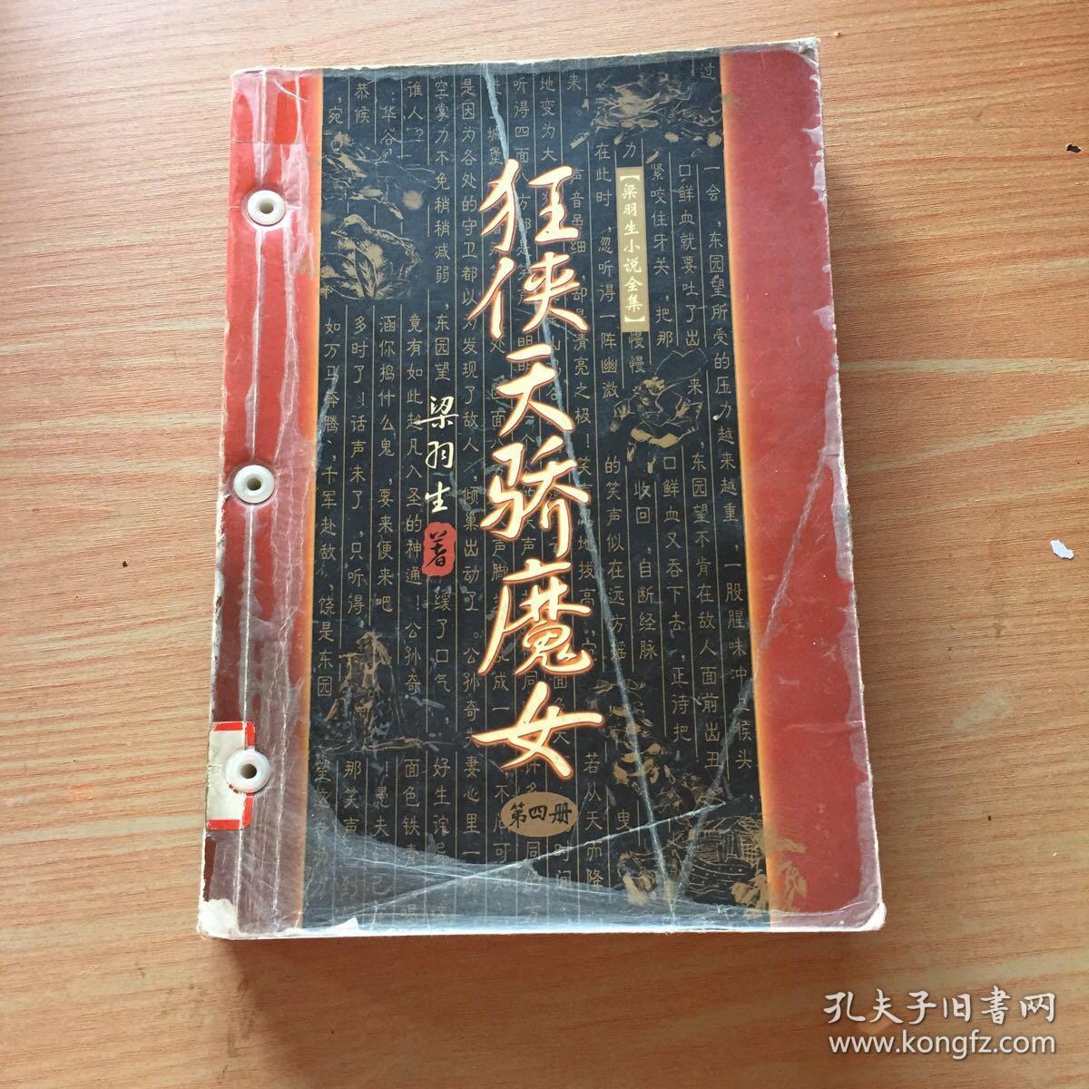 狂侠天骄魔女(四)