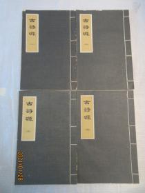 古诗源(1-4册)
