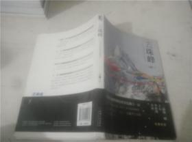 去珠峰:一个老山友的登山笔记(作者签赠本)