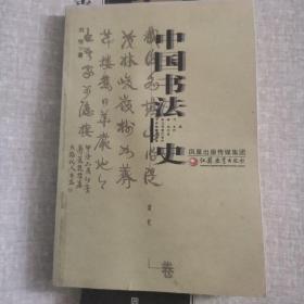 中国书法史:清代卷