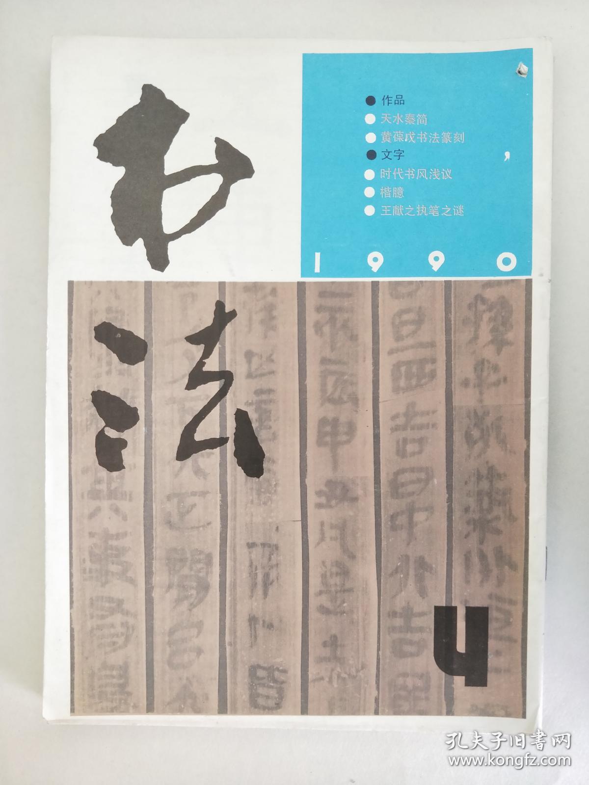 《中国书法》杂志 4元1本