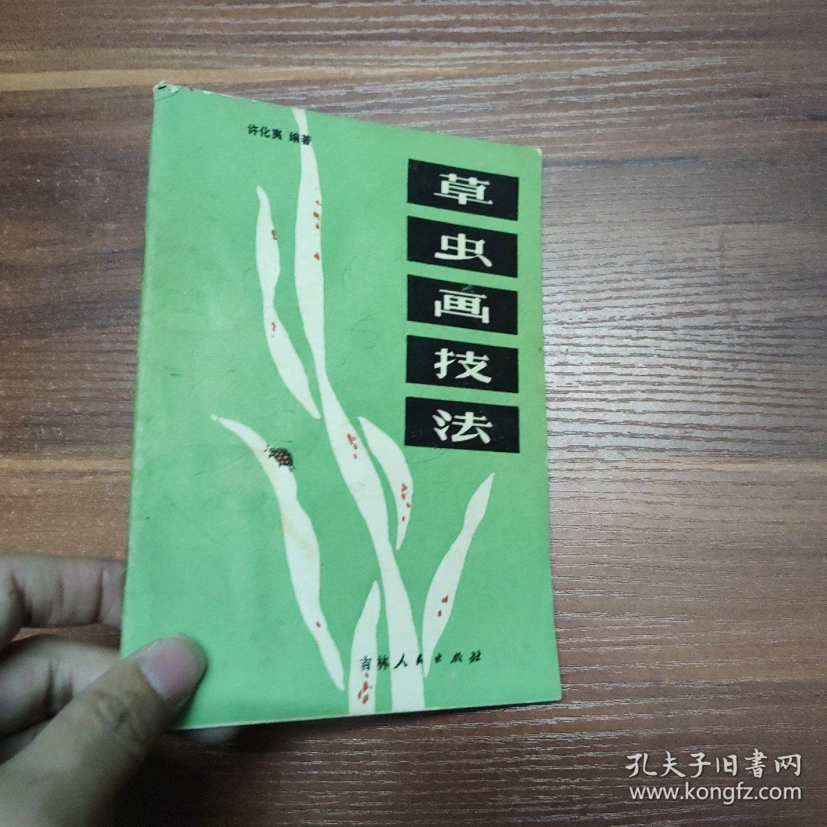草虫画技法-84年一版一印