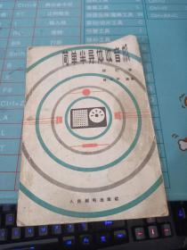 简单半导体收音机