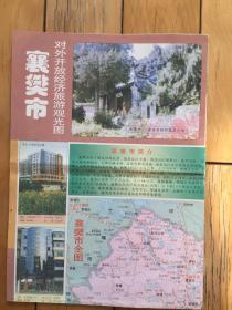 襄樊市对外开放经济旅游观光图