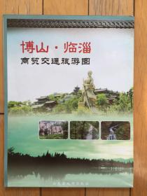 博山.临淄商贸交通旅游图