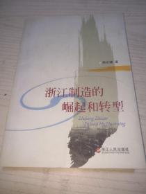 浙江制造的崛起和转型(赠签本)