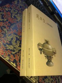 万玉堂玉器精选集(第1卷)(全2册)作者严春元签赠钦印