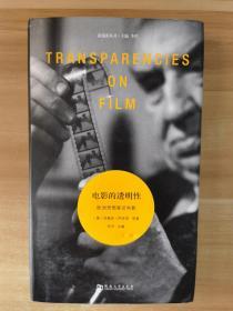 电影的透明性:欧洲思想家论电影