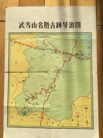 武当山名胜古迹导游图
