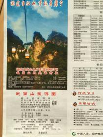 武当山旅游图