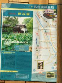 苏州园林名胜——拙政园
