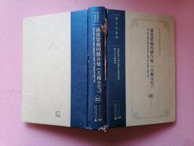 满汉蒙藏四体合璧《大藏全咒》23