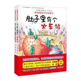 肚子里有个火车站 正版 〔德〕安娜·鲁斯曼 9787530488461 北京科学技术出版社