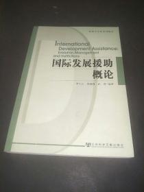 发展学专业系列教材:国际发展援助概论(此书品好干净整洁)
