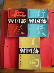长篇历史小说 曾国藩(第一部 血祭, 第二部 野焚, 第三部 黑雨)