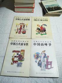 中国古代生活丛书:中国的师爷、 中国古代的家教、 中国古代人际交往礼俗、 中国古代的婚姻(四本合售)