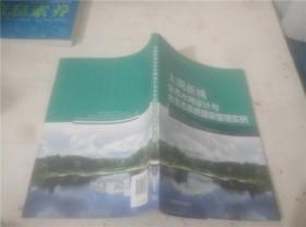太湖新城生态水网设计与水生态系统健康管理实例
